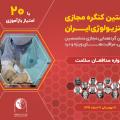 دانلود دفترچه برنامههای نخستین کنگره مجازی بیهوشی و مراقبتهای ویژه ایران