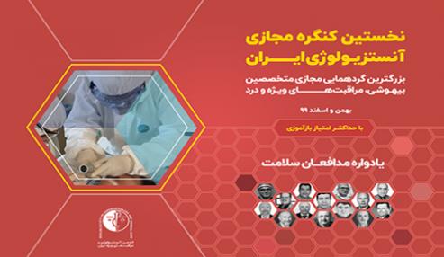 کنگره مجازی آنستزیولوژی و مراقبتهای ویژه ایران